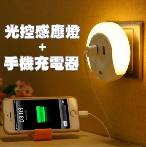 安全創意雙usb小夜燈光控暖光插電夜燈 餵奶神器 好媽媽必備好幫手