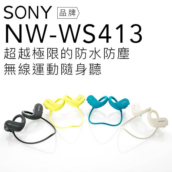 SONY NW-WS413贈SONY原廠杯墊數位隨身聽防水極速充電公司貨