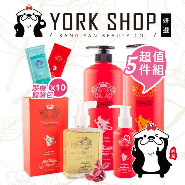 【妍選】『長髮必備五件組』長髮公主的秘密 水感系列洗髮 護髮 免沖精華乳 養髮液 體驗包x10