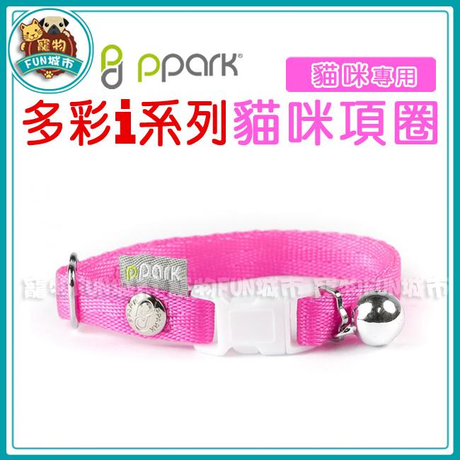 寵物FUN城市*PPARK多彩i系列貓咪專用貓項圈一條入台灣製造品質安心