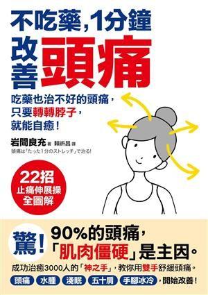 不吃藥1分鐘改善頭痛:吃藥也治不好的頭痛只要轉轉脖子就能自癒22招止痛伸.