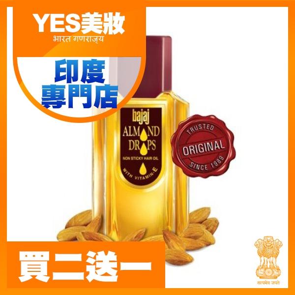 【買二送一】印度 Bajaj Almond 天然杏仁護髮油 100ML (不黏膩 免沖洗)神奇護髮油 【YES 美妝】