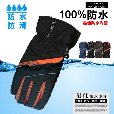防水防風保暖止滑機車手套 3039 男款 內裏絨毛