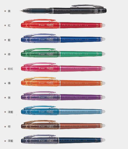義大文具批發網~PILOT 0.4超細魔擦筆 LF-22P4 擦擦筆 鋼珠筆 中性筆/水性筆/簽名筆