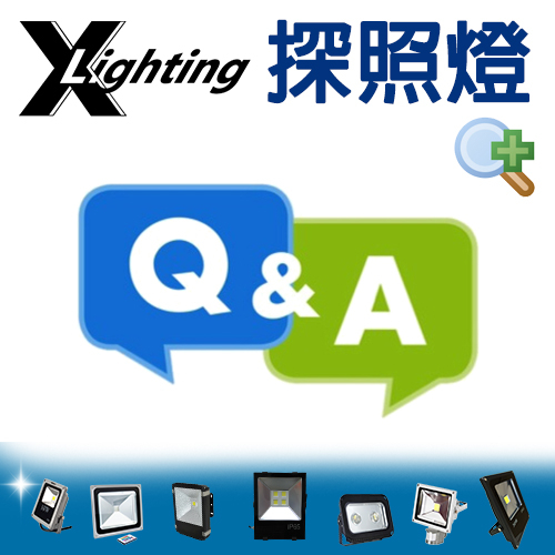 X-Lighting 探照燈 投光燈 Q&A 請看我