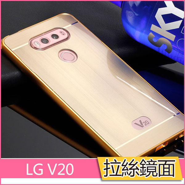 LG V20 手機殼 金屬邊框 鏡面拉絲背蓋 lg v20 5.7吋 保護套 外殼 硬殼 推拉 電鍍 鏡面背板