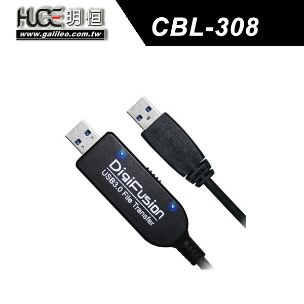 【免運費】DigiFusion 伽利略 CBL-308 USB3.0 滑鼠-鍵盤共享 跨系統傳輸線-加強版