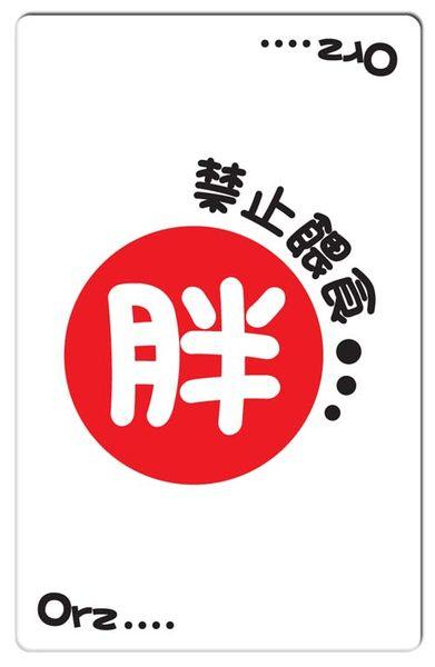 【悠遊卡貼紙】禁止餵食-白 # 悠遊卡/e卡通/感應卡/門禁卡/識別證/icash/會員卡/多用途卡片型貼紙