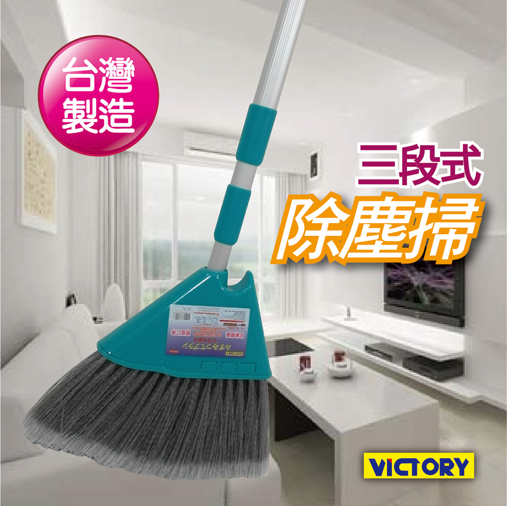【VICTORY】三段式除塵掛勾掃把#1026004 地板清潔 高處清潔 除塵 掃帚