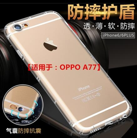 SZ93 OPPO A77手機殼保護套OPPO F3手機套透明矽膠防摔氣墊空壓殼軟套