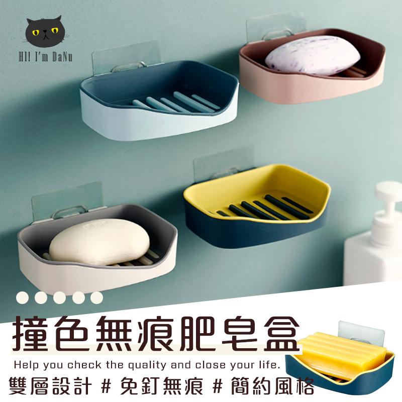 北歐雙層肥皂盒 馬卡龍撞色肥皂架 無痕黏貼 免釘 壁掛 浴室香皂盒 免打孔肥皂架 【Z90818】