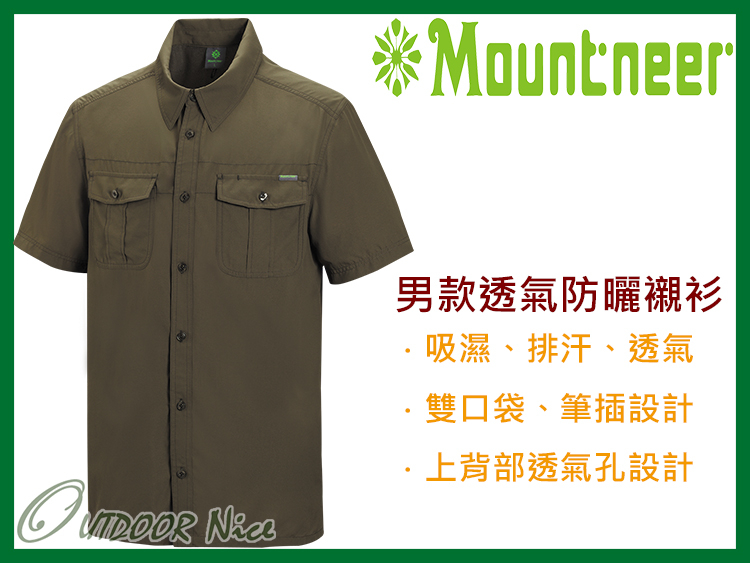 OUTDOOR NICE山林MOUNTNEER男款透氣抗UV排汗襯衫21B03橄綠色排汗襯衫休閒襯衫短袖襯衫