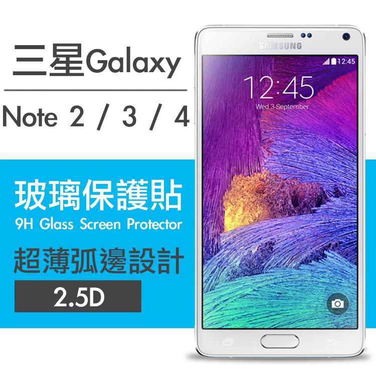 00437 Samsung Galaxy Note 2 3 4 9H鋼化玻璃保護貼弧邊透明設計0.26mm 2.5D