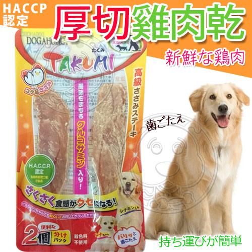 【培菓平價寵物網】日本TAKUMI》塔谷米犬用原味厚切雞肉-2入