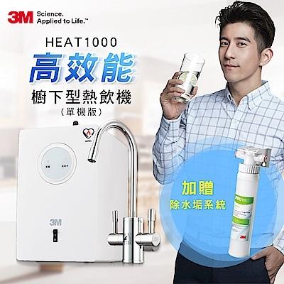 3M HEAT1000櫥下型高效能熱飲機贈:SQC前置樹脂軟水系統SQC前置樹脂濾芯二支