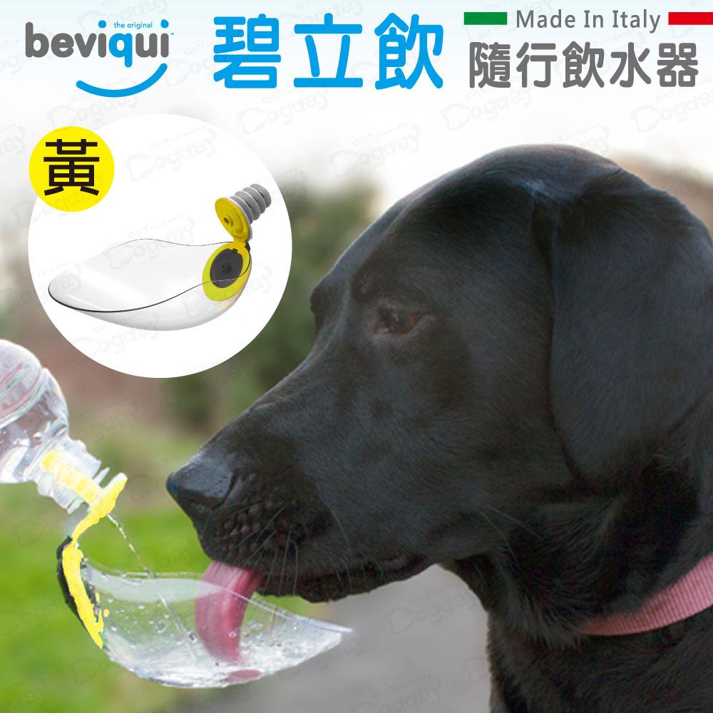 義大利碧立飲《Beviqui》隨行飲水器-黃色 攜帶式飲水頭 35g輕巧快速連接寶特瓶 飲水器 水碗