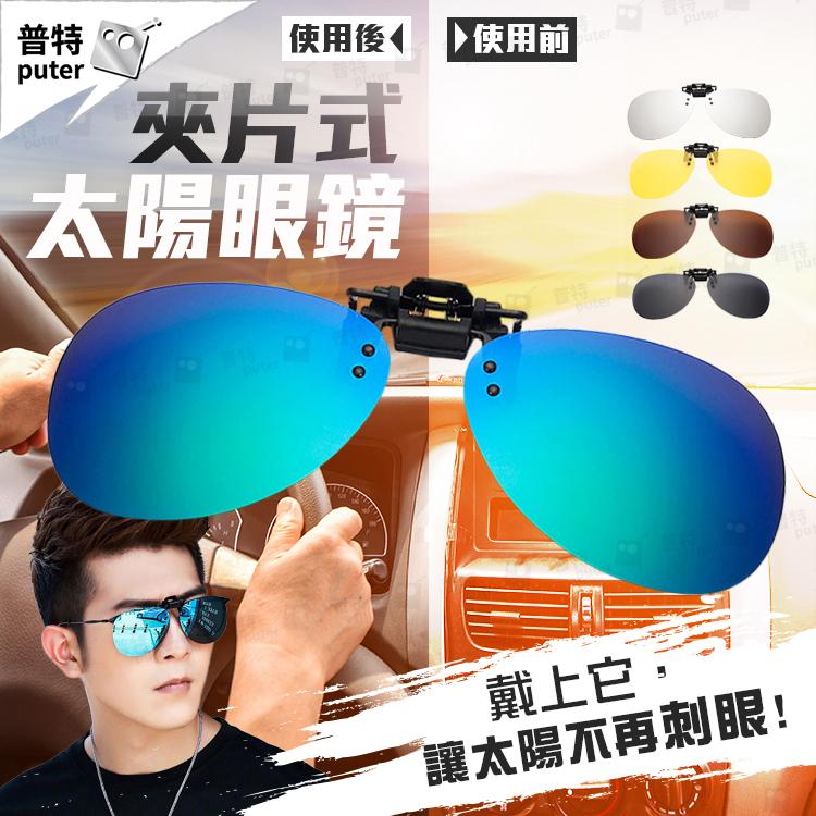 BK0122夾片式太陽眼鏡戶外休閒近視眼鏡夾片自行車護目鏡機車汽車騎士墨鏡偏光鏡9色