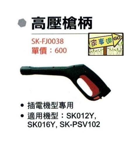 家事達SHIN KOMI型鋼力高壓清洗機專用配件-高壓槍柄特價016Y 012Y PSV102通用