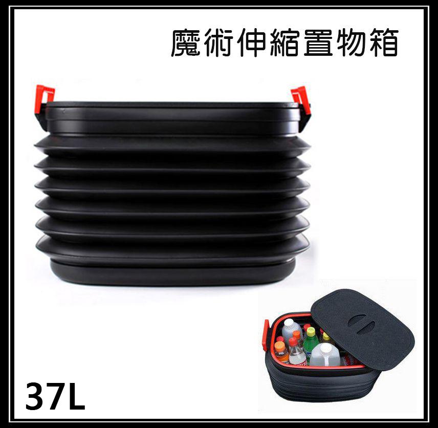 精品系列魔術伸縮置物箱37L附蓋子折疊桶汽車雜物箱收納盒車內收納居家收納洗衣籃水桶