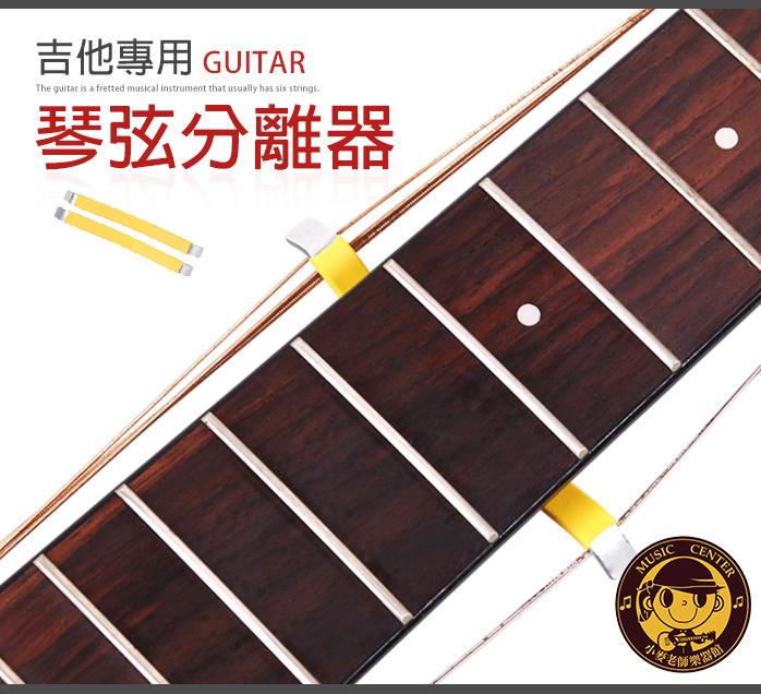 【小麥老師樂器館】琴弦分離器 吉他琴弦分離器 GT-121 吉他/貝斯/電吉他 維修保養 一入