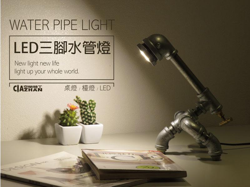 loft燈具工業風空間特工三腳支架燈水管燈LED燈設計師燈具裝飾燈個性銀色DS0204
