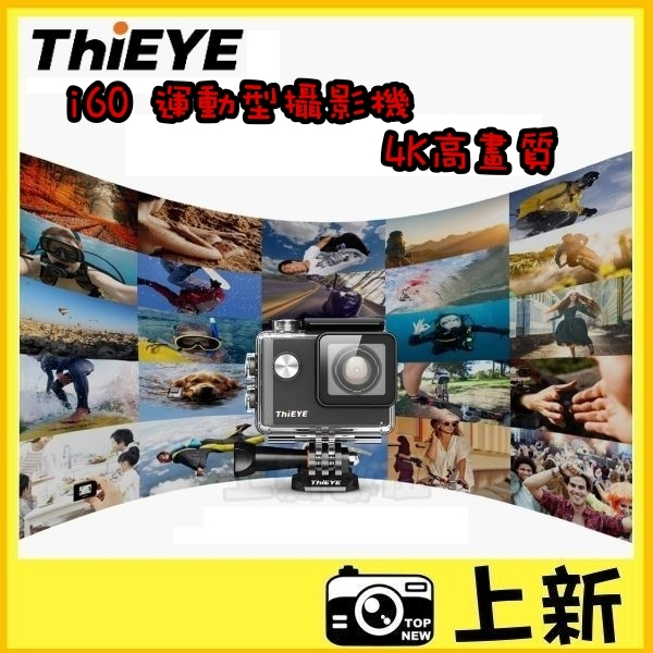 畢業季特賣贈32G原電台南-上新THiEYE i60 4K運動攝影機防水60米WIFI鋁合金I60公司貨