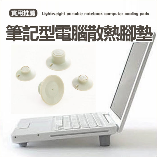 生活家精品Q149筆記型電腦散熱腳墊加高支撐筆電防震向膠日式支架隔熱多用途