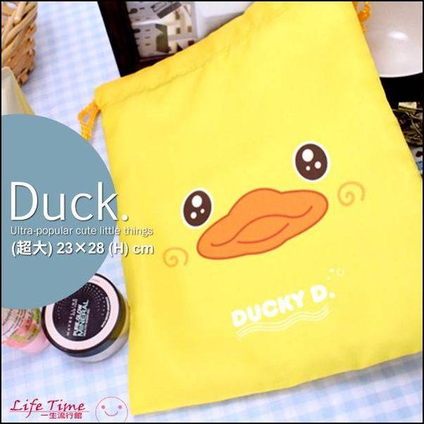 (超大) 黃色小鴨 鴨鴨 束口袋 化妝品 收納包 相機袋 B01655