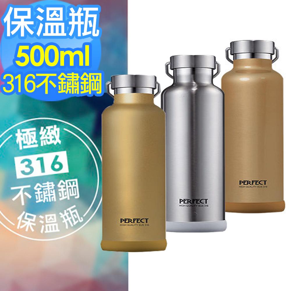 3C批發王Perfect 316不鏽鋼極致真空保溫杯500cc台灣製雙層不鏽鋼製保溫瓶魔法瓶