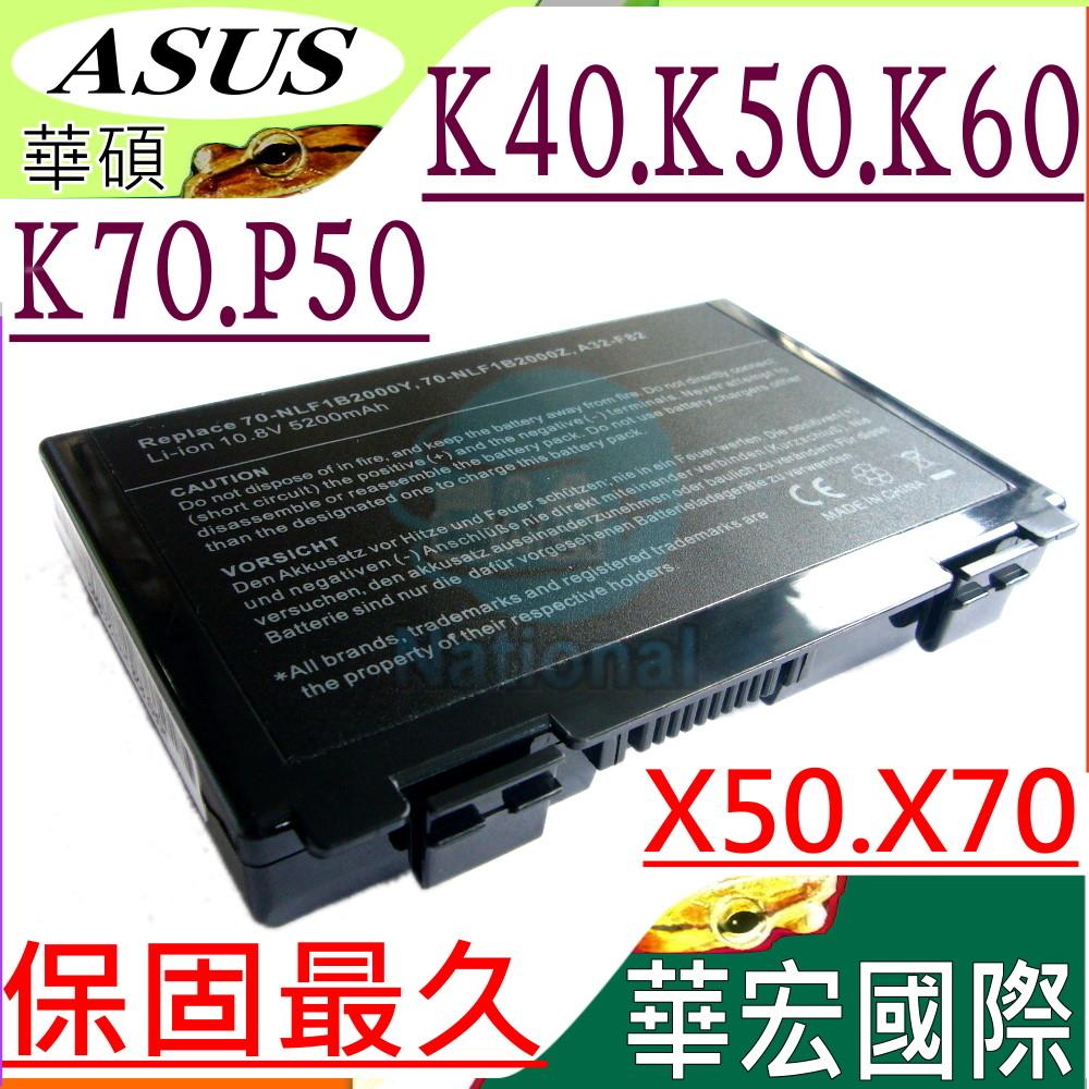 ASUS電池(保固最久)-華碩  K51AC,K51AE,K51IO,K60I,K60IJ,K60IN,K61,K61C,K61IC,K40,K51,A32-F82,A32-F52