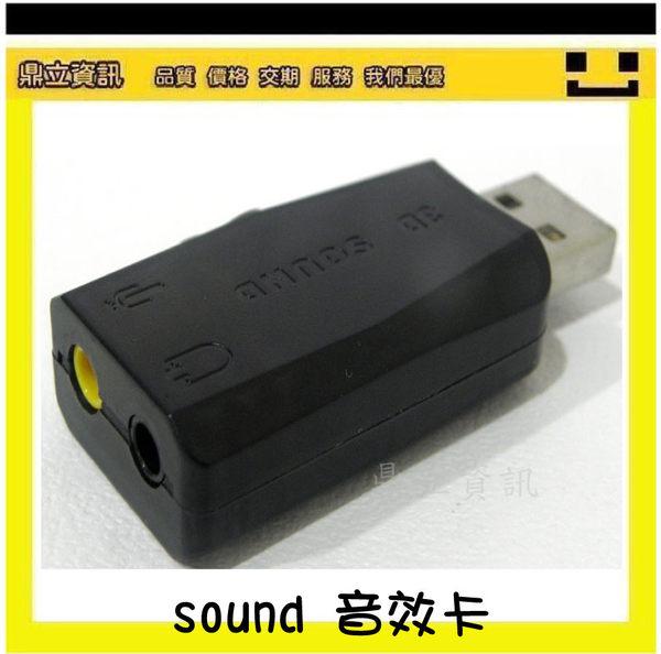 【鼎立資訊】USB音效卡(隨插即用)~維修/升級 PC/NB都適用 這款音效晶片比較讚