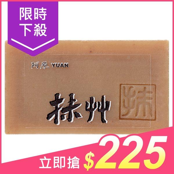 YUAN 阿原肥皂 抹草皂(100g)【小三美日】手工皂