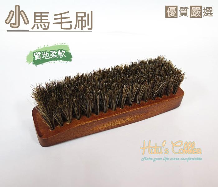 糊塗鞋匠 優質鞋材 P17 台灣製造 小馬毛刷 馬鬃軟毛 好拿 不傷皮革 清潔 上油好幫手
