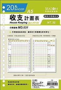 四季紙品A5補充頁20孔-收支簿YZ52031