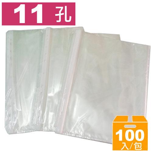 11孔萬用袋/內袋 100入/包 A4 16-107 資料 補充 資料袋