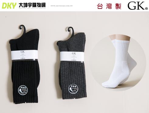 GK-7006台灣製GK素面毛巾底運動休閒氣墊襪男女適用