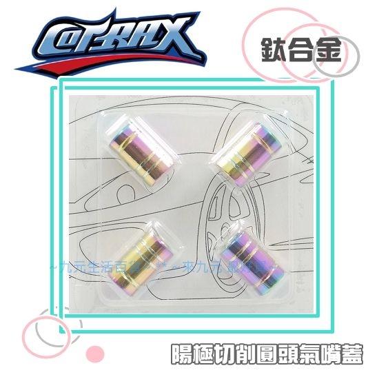 九元生活百貨Cotrax鈦合金4入汽嘴蓋陽極切削圓頭