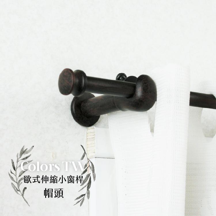 歐式 伸縮小窗桿組 97~183cm 管徑9.8/7.8mm 帽頭 基本款 窗簾桿