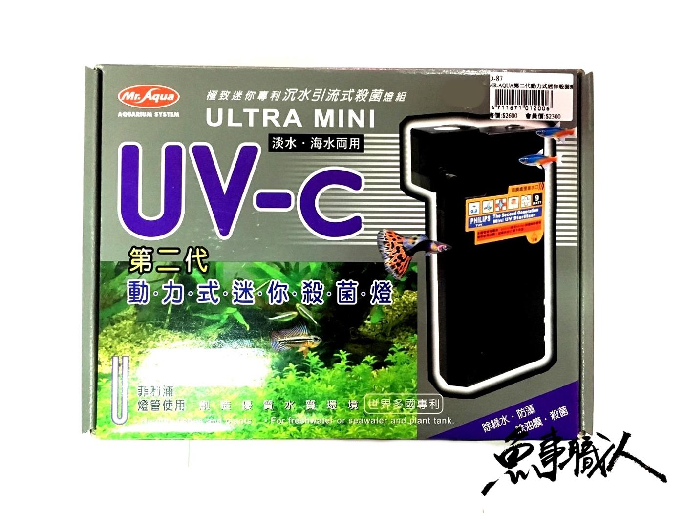 Mr.Aqua水族先生 UVC 二代動力殺菌燈 除綠水 綠藻 除油墨 油膜 水草 殺菌 淨水 魚事職人