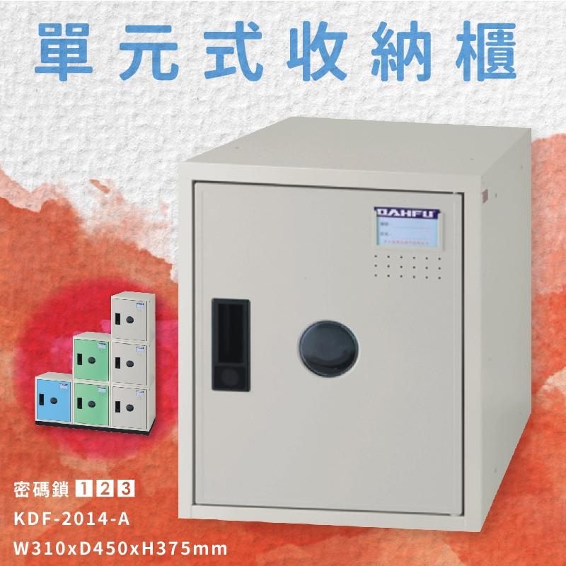 【台灣製】附密碼鎖 KDF-2014-A 單元式收納櫃 可組合 置物櫃 娃娃機店