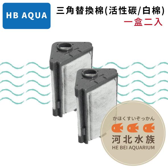 河北水族HB AQUA三角過濾棉二入活性碳板炭板碳板替換棉過濾板角落過濾器F1 F2可用