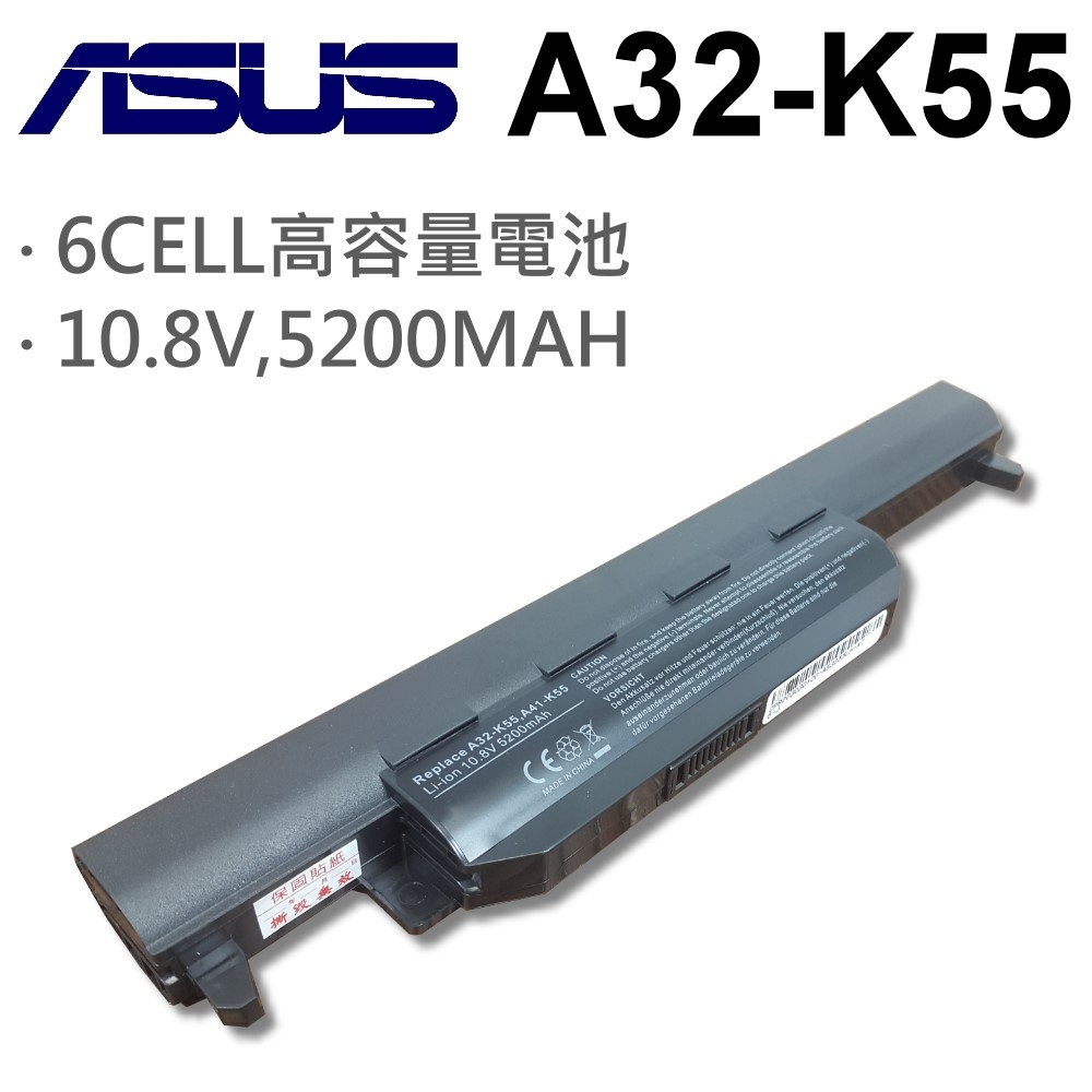 ASUS 華碩 日系電芯 A32-K55 高容量 電池 A32-K55 A55DR A55N A55VD A55VM A55VS F45 F45A F45C F45U F45V F45VD F55 F55A