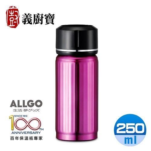 義廚寶Allgo歐力多幻彩系列不鏽鋼保溫隨身瓶250ml-桃紅MB-250 TP