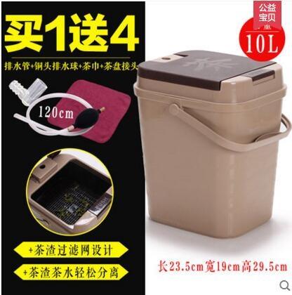 茶渣桶茶桶塑膠廢水桶功夫茶具配件茶臺垃圾桶茶具排水桶小茶水桶  10L