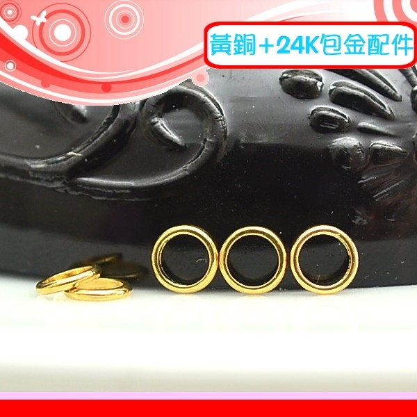 銀鏡DIY 黃銅24K包金材料配件/密合O型圈(線徑0.7mm*直徑4mm)-5個=一包~適合手作蠶絲蠟線