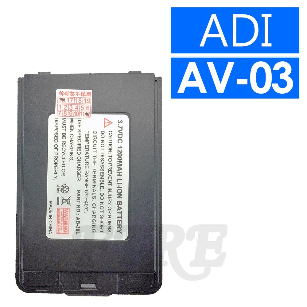 ADI AV-03鋰電池AB-30L 1200mAh AV-02 AV03 AV02電池原廠