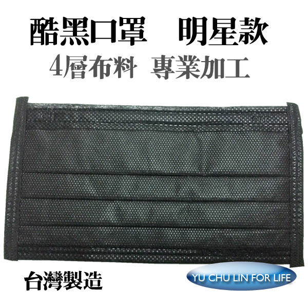 口罩: 曜石黑平面四層不織布口罩(同明星款)1入/包