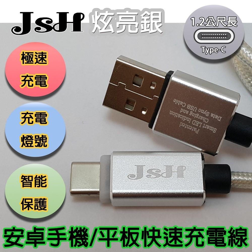 (USB Type-C - USB) JSH 支援QC3.0/2.0鋁合金炫彩智慧發光心跳燈正反通用設計 Type-C 充電線-炫亮銀1.2M UCS-12