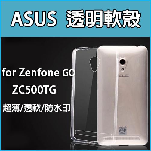 華碩ASUS Zenfone GO ZC500TG超薄透軟防水印TPU隱形保護套殼清水套軟殼手機殼