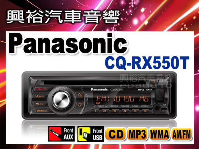 【Panasonic】CQ-RX550T CD/USB/MP3/WMA收音機 前置USB/AUX音響主機